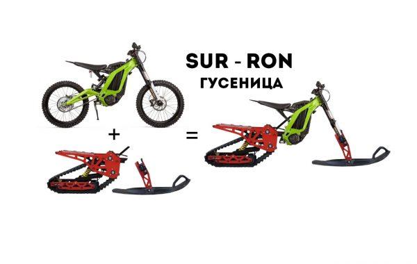 Гусеничный комплект Snowbike для электробайка Sur-Ron Light bee